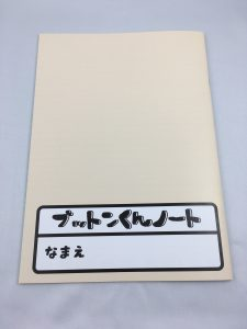 ブットンくんノート(かお)の裏面です。名前を書くことができます。