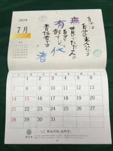 2019年難波別院カレンダー(中身)